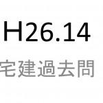 宅建過去問解説動画・平成26年問14(H26 14)権利関係・不動産登記法