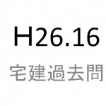 宅建過去問解説動画・平成26年問16(H26 16)都市計画・開発許可
