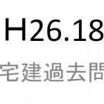 宅建過去問解説動画・平成26年問18(H26 18)建築基準法・集団規定・総合