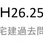 宅建過去問解説動画・平成26年問25(H26 25)地価公示法