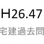 宅建過去問解説動画・平成26年問47(H26 47)景品表示法
