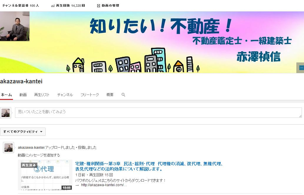 You Tube チャンネル登録・祝100達成!