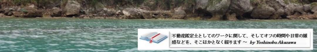 よっしーの公私日記