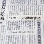ソニー不動産が旗揚げ!?