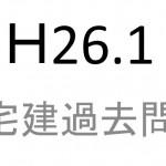 宅建過去問解説動画・平成26年問1(H26 1)権利関係・民法・債務不履行