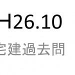 宅建過去問解説動画・平成26年問10(H26 10)権利関係・民法・相続