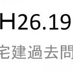 宅建過去問解説動画・平成26年問19(H26 19)宅地造成等規制法