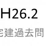 宅建過去問解説動画・平成26年問2(H26 2)権利関係・民法・代理
