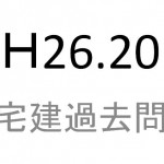 宅建過去問解説動画・平成26年問20(H26 20)土地区画整理法