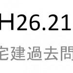 宅建過去問解説動画・平成26年問21(H26 21)農地法