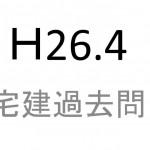 宅建過去問解説動画・平成26年問4(H26 4)権利関係・民法・抵当権と根抵当権