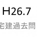 宅建過去問解説動画・平成26年問7(H26 7)権利関係・民法・賃貸借