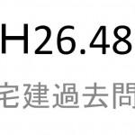 宅建過去問解説動画・平成26年問48(H26 48)統計
