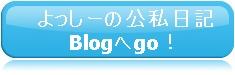 Blogへgo!